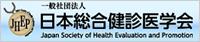 日本総合健診医学会